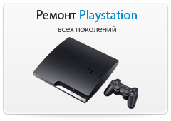 Ремонт PlayStation3